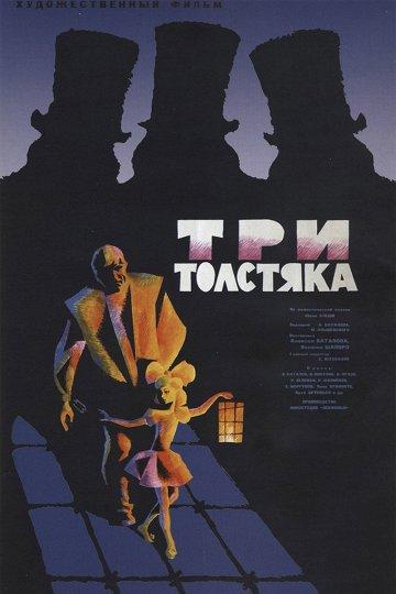 Постер Три толстяка