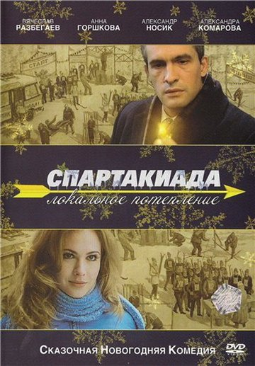 Постер Спартакиада. Локальное потепление
