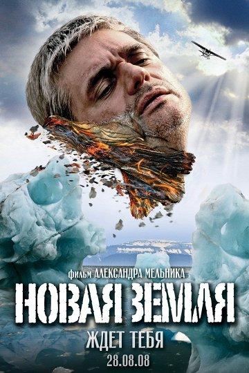 Постер Новая Земля