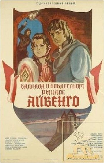Постер Баллада о доблестном рыцаре Айвенго