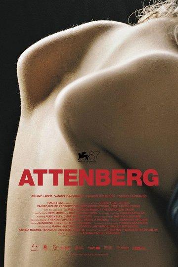 Постер Аттенберг