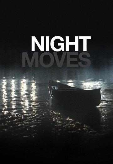 Постер Ночные маневры