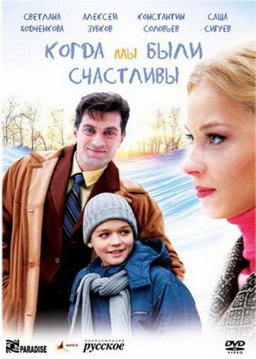 Постер Когда мы были счастливы