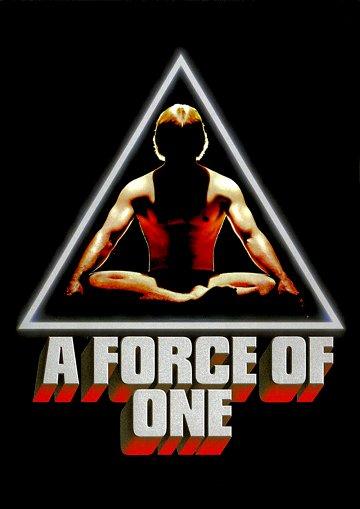 Постер Сила одного