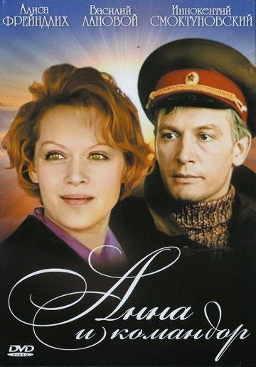 Постер Анна и Командор
