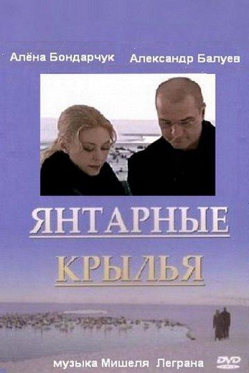Постер Янтарные крылья