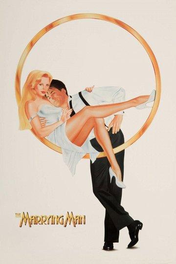 Постер Привычка жениться