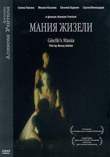 Постер Мания Жизели
