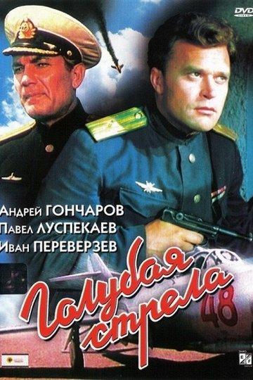 Постер Голубая стрела