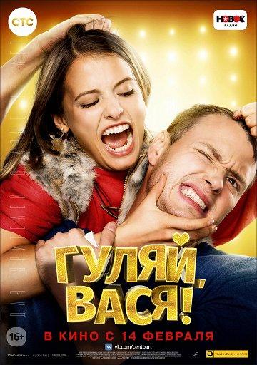 Постер Гуляй, Вася!