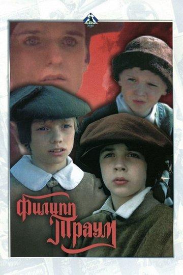 Постер Филипп Траум