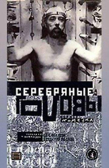 Постер Серебряные головы
