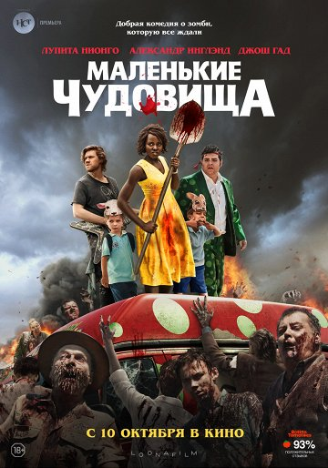 Постер Маленькие чудовища