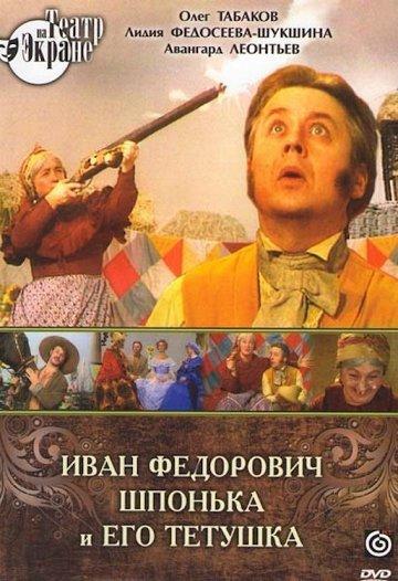 Постер Иван Федорович Шпонька и его тетушка