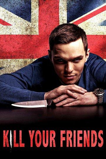 Постер Убей своих друзей
