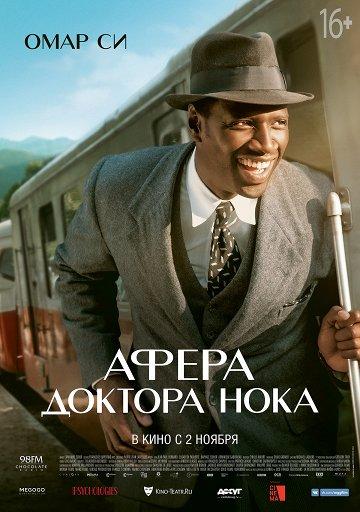 Постер Афера доктора Нока