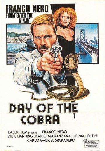 Постер День Кобры