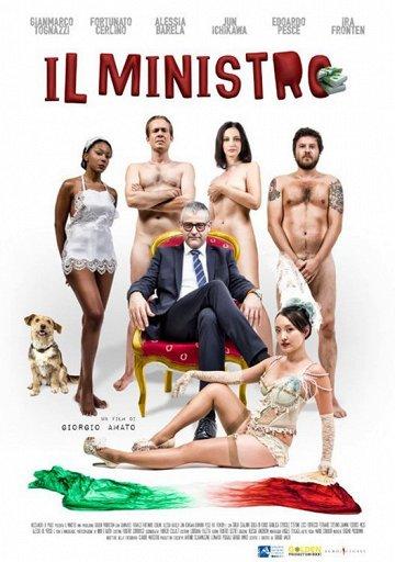 Постер Министр