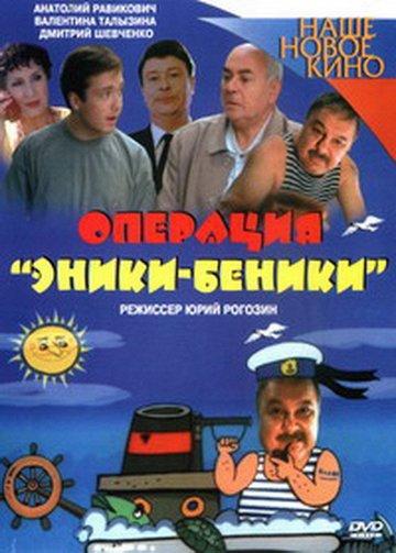 Постер Операция «Эники-беники»