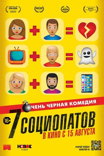 Постер 7 социопатов
