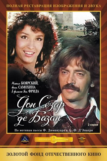 Постер Дон Сезар де Базан