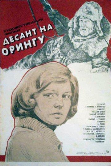 Постер Десант на Орингу
