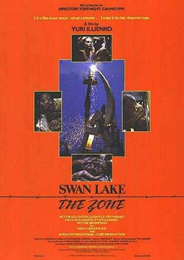Постер Лебединое озеро. Зона