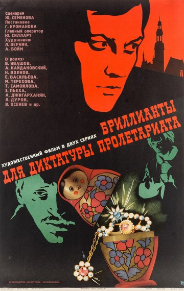 Постер Бриллианты для диктатуры пролетариата