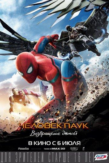 Постер Человек-паук: Возвращение домой