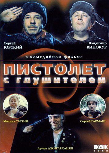 Постер Пистолет с глушителем