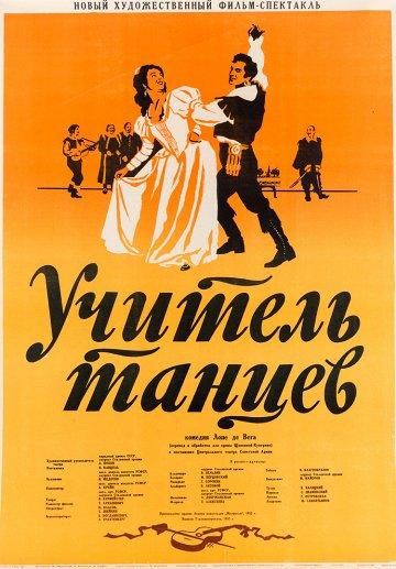 Постер Учитель танцев