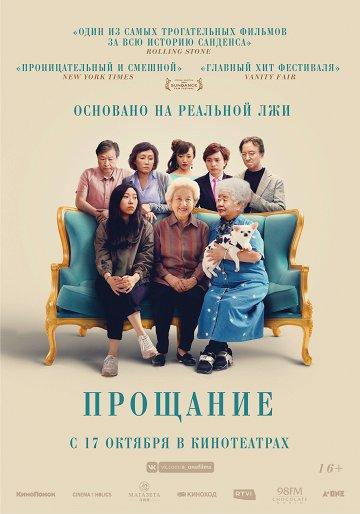 Постер Прощание