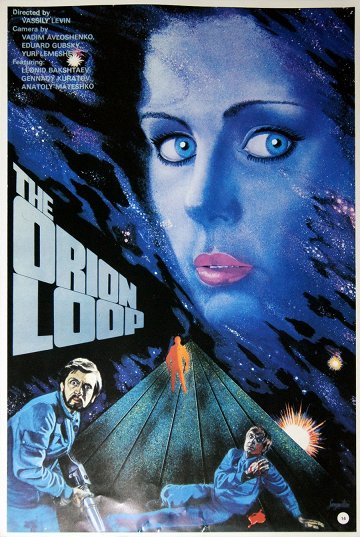 Постер Петля Ориона