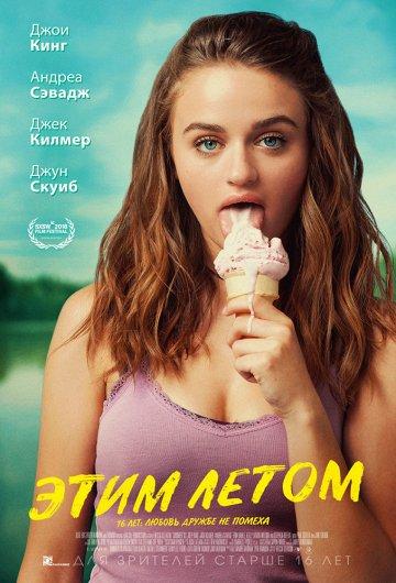 Постер Этим летом
