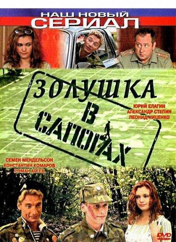 Постер Золушка в сапогах