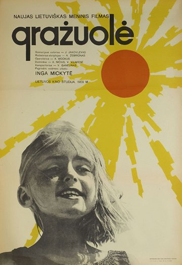Постер Красавица