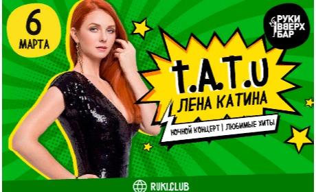 Концерт Лены Катиной!