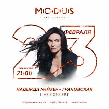 Ресторан Modus  23 февраля / суббота Надежда Мейхер - Грановская