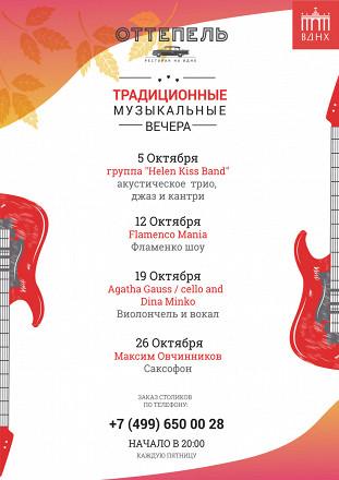 Музыкальные вечера  в ресторане ОТТЕПЕЛЬ 19 Октября Agatha