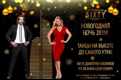 Новый год на высоте Sixty! Панорамный ресторан на 62 этаже башни «Федерация» Москва-Сити приглашает на празднование Нового года