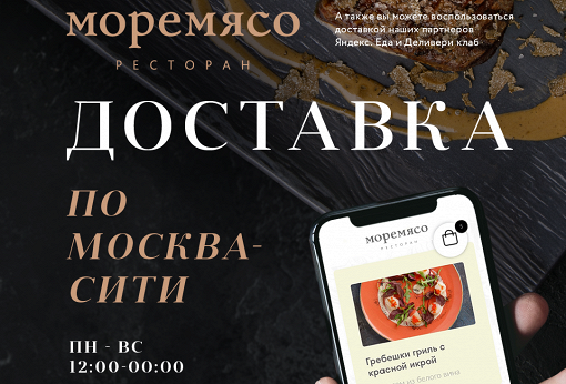 Доставка по Москва-сити