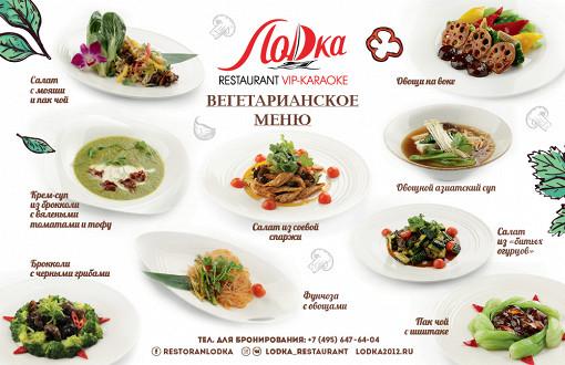 Прекрасная новость для вегетарианцев. Ресторан «Лодка» представляет новое вегетарианское меню!