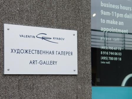 Картинная галерея Валентина Рябова