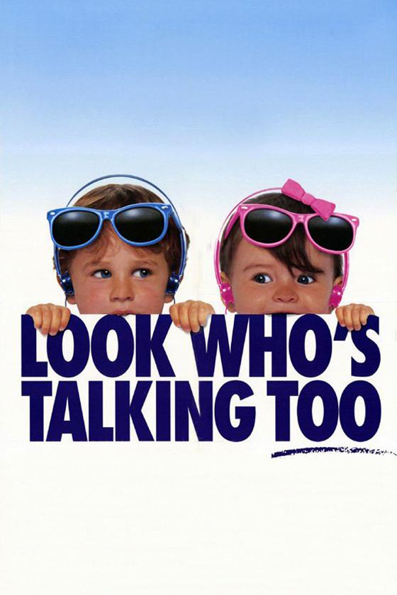 Смотрите, кто заговорил-2 (Look Who's Talking Too)