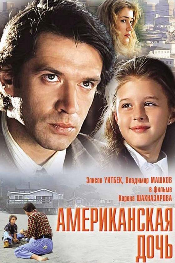 Американская дочь