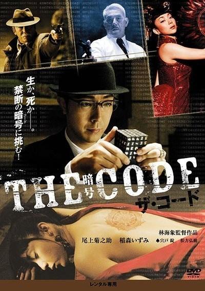 Шифр (The Code: Angou)