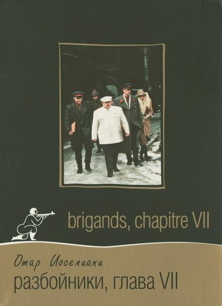 Разбойники, глава седьмая (Brigands, Chapitre VII)
