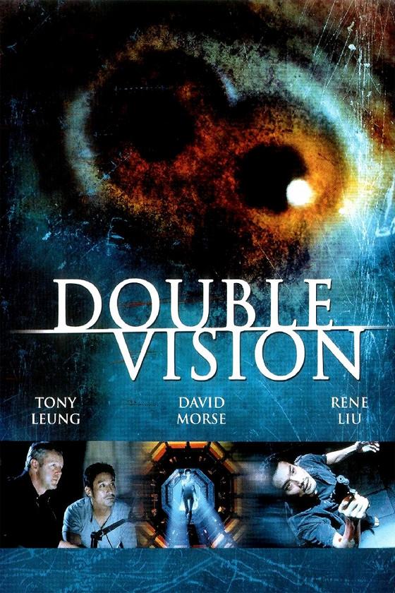 Двойное видение (Shuang tong)