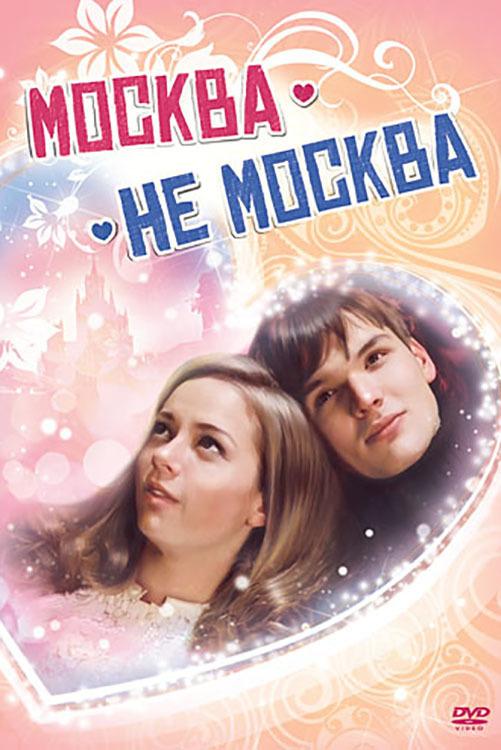 Москва — не Москва