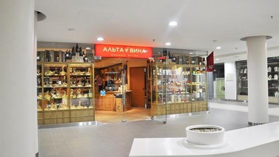 Альта вина
